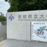 【愛知県立大学】の学費はいくらかかる?