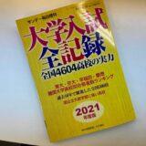 2021年度【岡崎学園高校】の国公立大学の進学実績は?