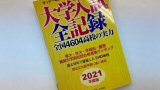 2021年度【岡崎城西高校】の国公立大学の進学実績は?