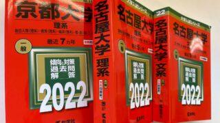 【令和3年度】難関大学の現役進学率、愛知県TOP6はどこ?